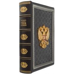 """Книга """"Работа тайной полиции"""""""