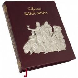 """Книга """"Лучшие вина мира"""""""