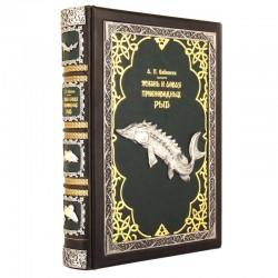Книга «Жизнь и ловля пресноводных рыб»