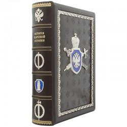 История царской охранки